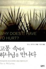 하나님은 왜 그리스도인에게 고통을 허용하시는가?