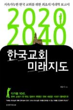 암울한 미래를 준비하기위한 한국교회를 위하여