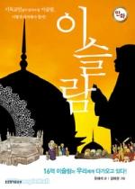 이슬람을 어떻게 알고 어떻게 대처하나?