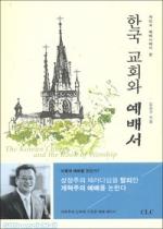 한국교회에서 다시 생각해 본 개혁교회 예배