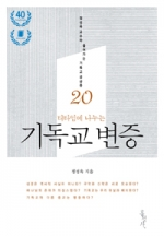 정성욱교수와 풀어가는 기독교 궁금증 20