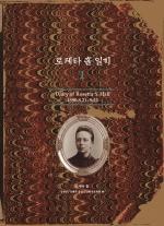 Diary of Rosetta S. Hall