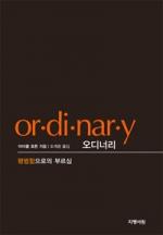 오디너리-평범함으로의 부르심