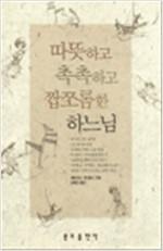 여성의 존재성의 샘물(1월 26일 독서토론회지정도서)