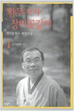 김진홍 목사의 자전소설