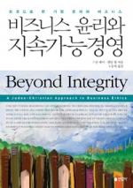 성경으로 본 기업윤리와 비즈니스