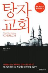 교회 사역의 성경적 원리