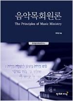 현대교회와 음악