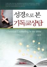 기독교 상담의 서사시