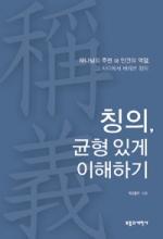 균형 잡힌 정통 개혁파 칭의론