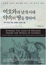 구약 역사서 이해 – 문예적 신학적 서론
