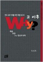 한국 교회 미래를 위한 특별 보고서