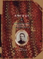 한국 초대교회사 연구에 대한 소중한 자료