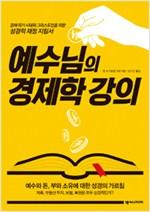 그리스도인을 위한 성경적 재정 지침서