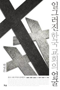 한국교회의 회개와 소망을 바라며