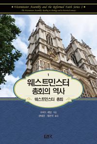 혼탁한 한국 교회가 어디로 돌아가야 할지를 보여주는 책