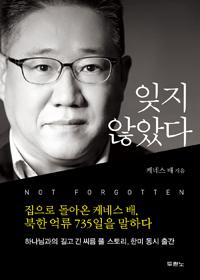 집으로 돌아온 케네스 배, 북한억류 735일을 말하다