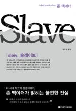 그리스도의 노예냐 종업원이냐
