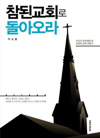성경적 교회 설명서