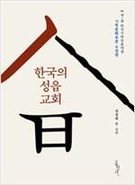 초창기 한국 사회의 모습을 기록한 책