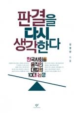 한국사회를 움직인 대법원 10대 논쟁