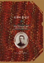 한국초대교회사의 소중한 자료