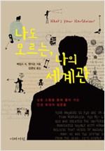 기존의 세계관 책과는 차별되는 책
