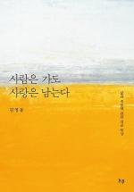 사람은가도사랑은남는다/ivp/김영봉