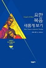 요한복음새롭게읽기/새물결플러스/리차드보컴/문우일역