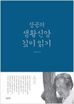 장공 김재준 목사의 신학사상과 그의 기독교영성