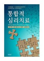 기독교사상과 심리학의 통합에 관한 중요한 연구물