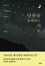 강준민의 난관을 돌파하는 기도 서평