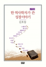 하나님의 약속이 어떻게 이루어지는지에 관한 약속의 역사
