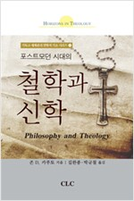 기독교 세계관의 철학적 기초