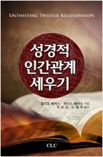 올바른 인간관계 세우기 성경적 전략