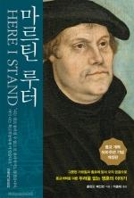 2017년, 1517년 종교개혁 500주년! 마르틴 루터