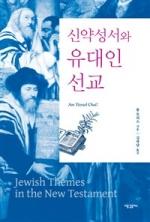 유대인에 관하여