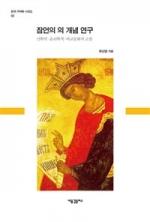 신학적, 윤리학적, 비교 문화적 연구