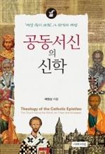 '세상속의 교회' 그 위기와 해법
