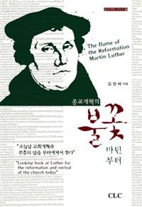 한국교회에서의 종교개혁의 의미