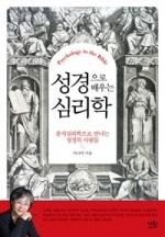 분석심리학으로 읽는 성경의 사람들