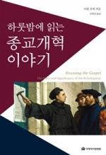 종교개혁 500년 역사의 핵심