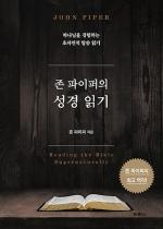존 파이퍼, Supernaturality(초자연적)으로 성경 읽기
