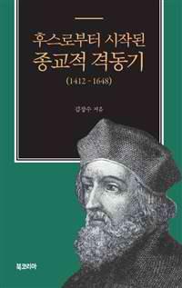 종교개혁의 흐름