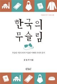 사실에 근거하여 한국의 무슬림을 이해하기 위한 첫걸음