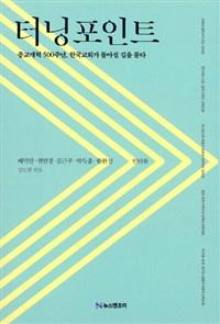 종교개혁 500주년, 한국교회가 돌아설 길을 묻다