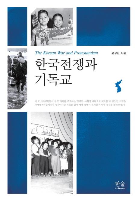 한국교회의 극단적 반공을 이해하기 위한 중요한 책