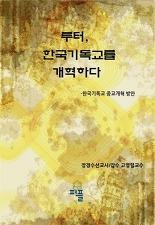 한국기독교의 종교개혁 방안