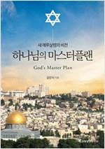 성경 전체를 관통하는 새 예루살렘의 비전
