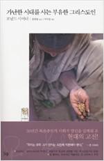 기독교인과 가난의 문제